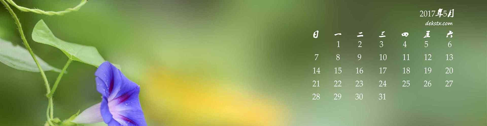 2017年5月日历壁纸_5月日历壁纸_绿色护眼日历壁纸_美女日历壁纸_日历壁纸图片