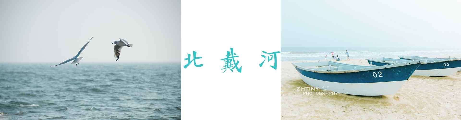 北戴河风景_北戴河图片_秦皇岛北戴河图片_大海风景图片_沙滩美女图片_风景壁纸