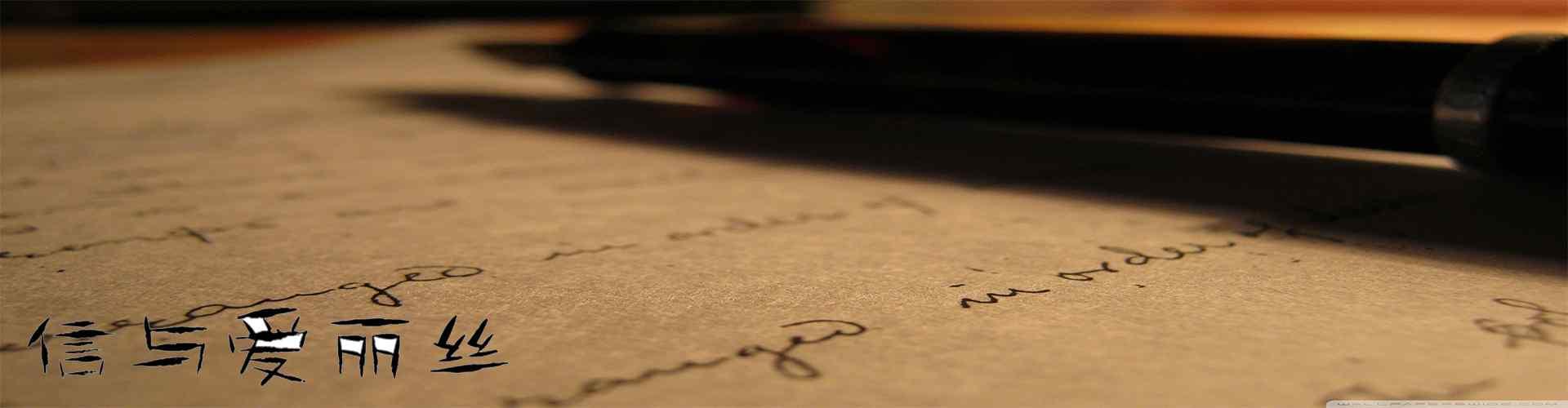 手写信_复古手写信图片_手写信标签小清新桌面壁纸_励志文字图片_手写信桌面壁纸