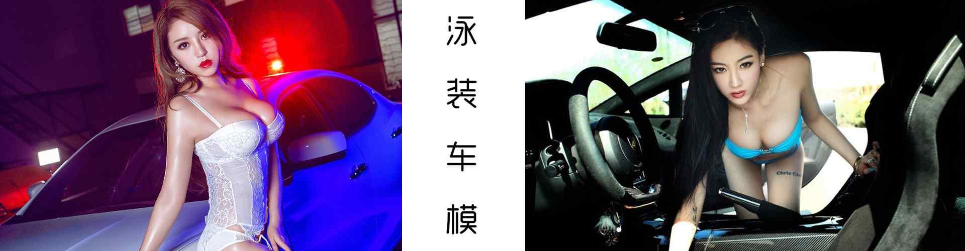 泳装美女车模_泳装车模图片_性感泳装美女图片_泳装车模图片_车模高清壁纸_2017年车展车模壁纸