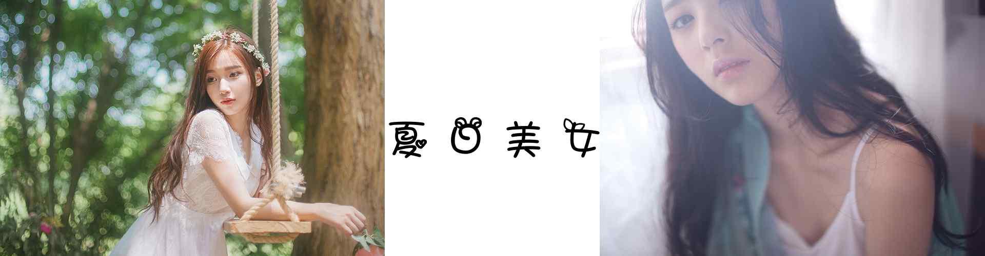 夏日美女圖(tu)片_性感美女圖(tu)片_清(qing)純美女圖(tu)片_時尚街拍圖(tu)片_高清(qing)美女壁紙