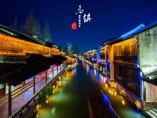 烏鎮(zhen)風景_烏鎮(zhen)古(gu)鎮(zhen)圖(tu)片_烏鎮(zhen)夜(ye)景圖(tu)片_手繪烏鎮(zhen)風景圖(tu)片_烏鎮(zhen)風景圖(tu)片大全