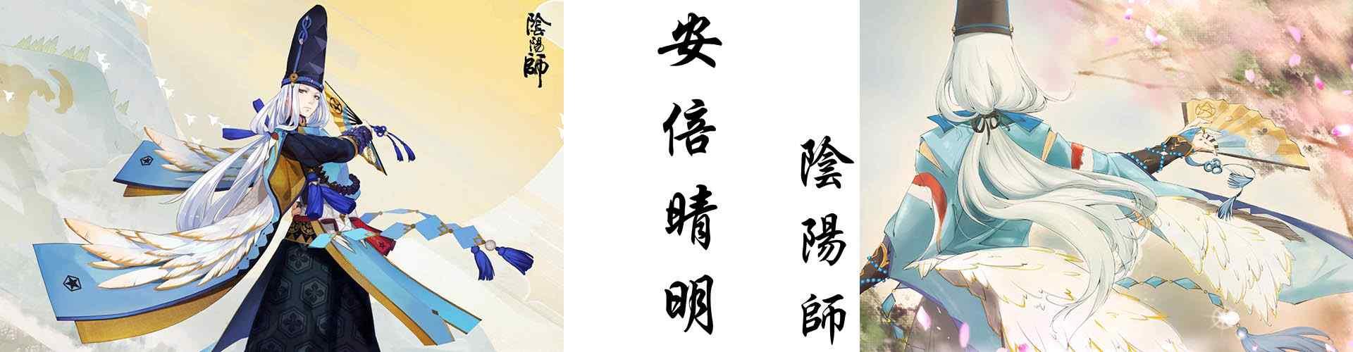 阴阳师晴明_晴明阴阳师图片_晴明cosplay壁纸_阴阳师游戏壁纸