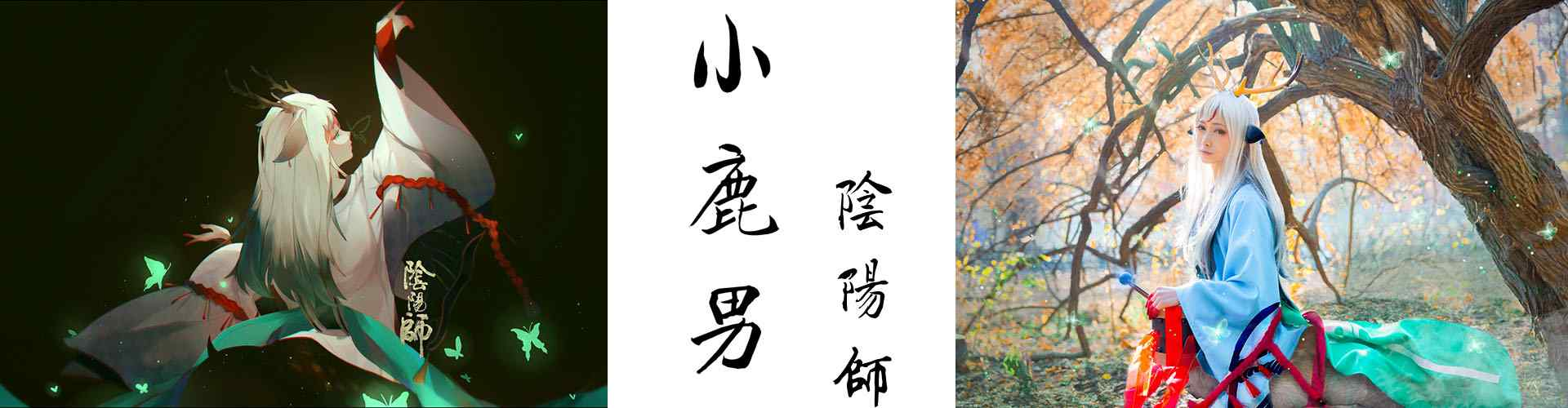 阴阳师小鹿男_小鹿男图片壁纸_小鹿男觉醒后图片_小鹿男cosplay壁纸_阴阳师游戏壁纸