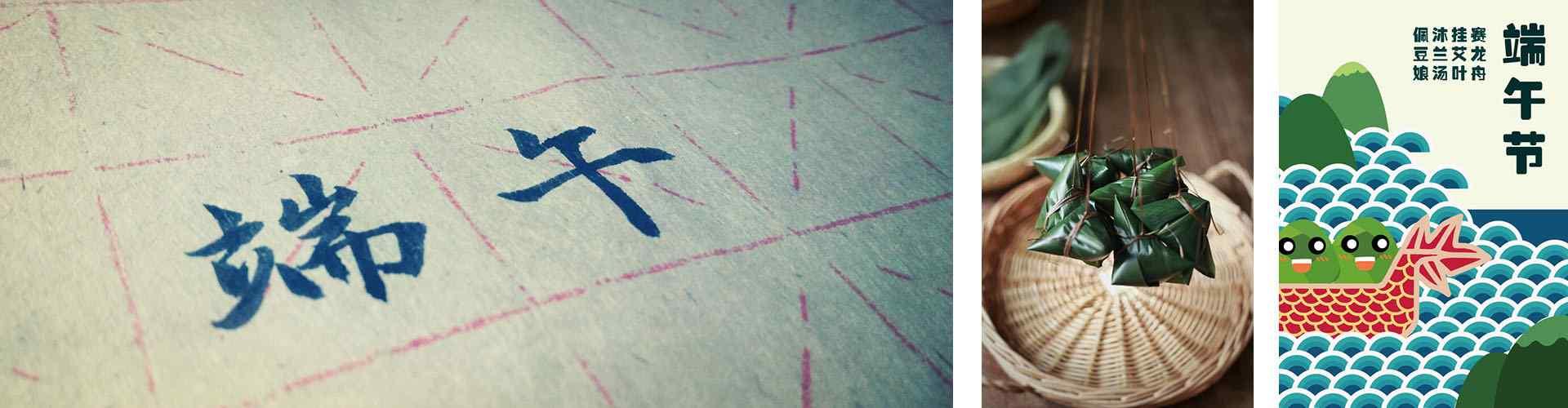 2017年端午_端午图片壁纸_手绘端午桌面壁纸_粽子、龙舟、屈原图片_端午节图片大全