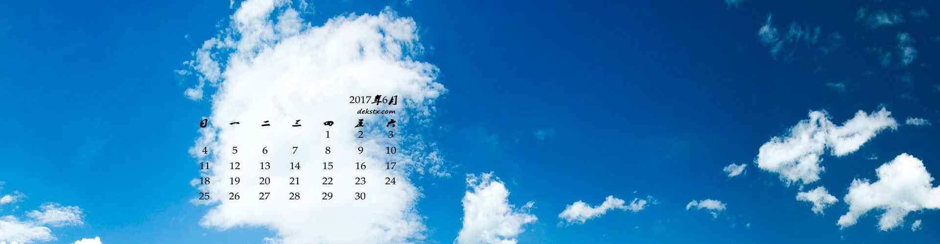 2017年6月日历壁纸_6月日历壁纸_护眼日历壁纸_美女日历壁纸_日历壁纸图片
