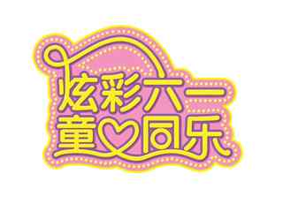 2017年六(liu)一(yi)兒(er)童節_六(liu)一(yi)兒(er)童節圖片壁紙(zhi)_兒(er)童節禮(li)物圖片_兒(er)童節圖片大全