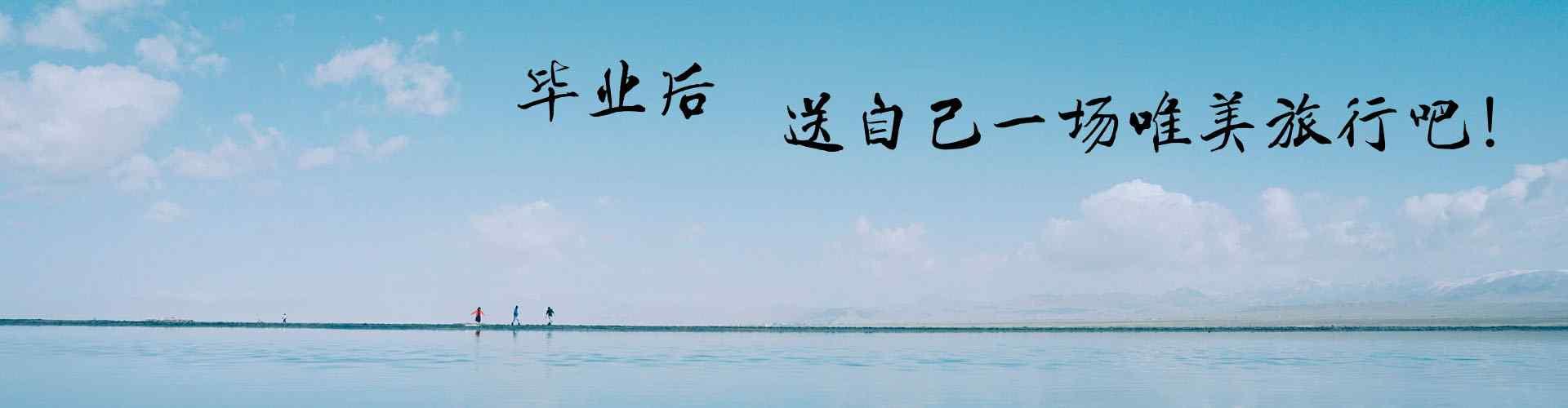 六大毕业旅行地合集_鼓浪屿_青海_桂林_西藏_九寨沟_长白山