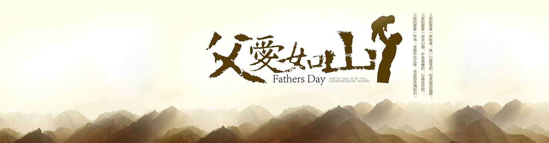 2017年父亲节_父亲节图片壁纸_爸爸我爱你_618父亲节图片_节日图片大全