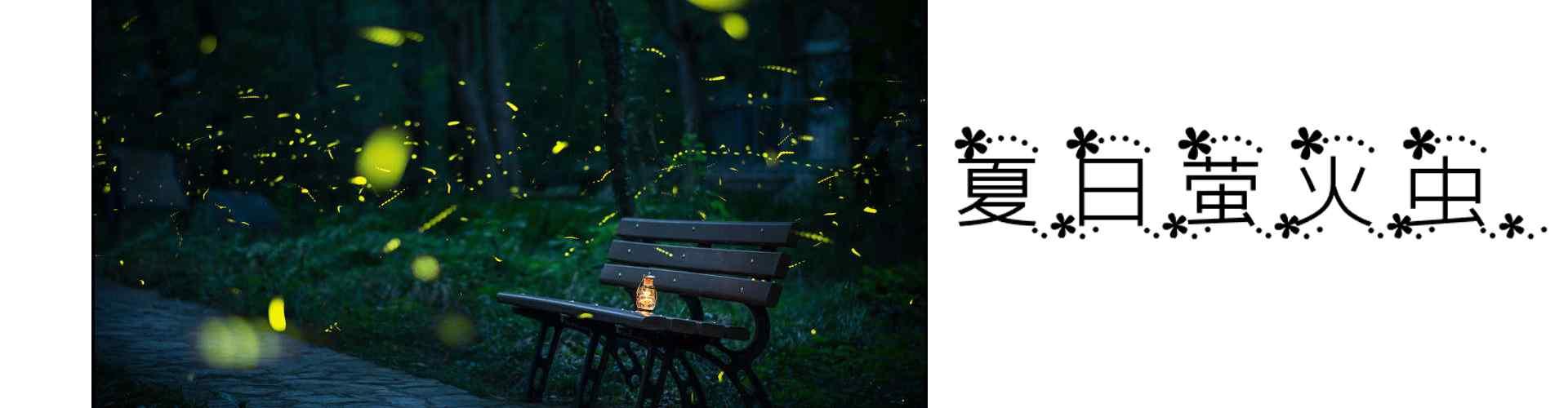 夏日萤火虫图片_萤火虫图片壁纸_夏日夜景图片_夏日流萤壁纸