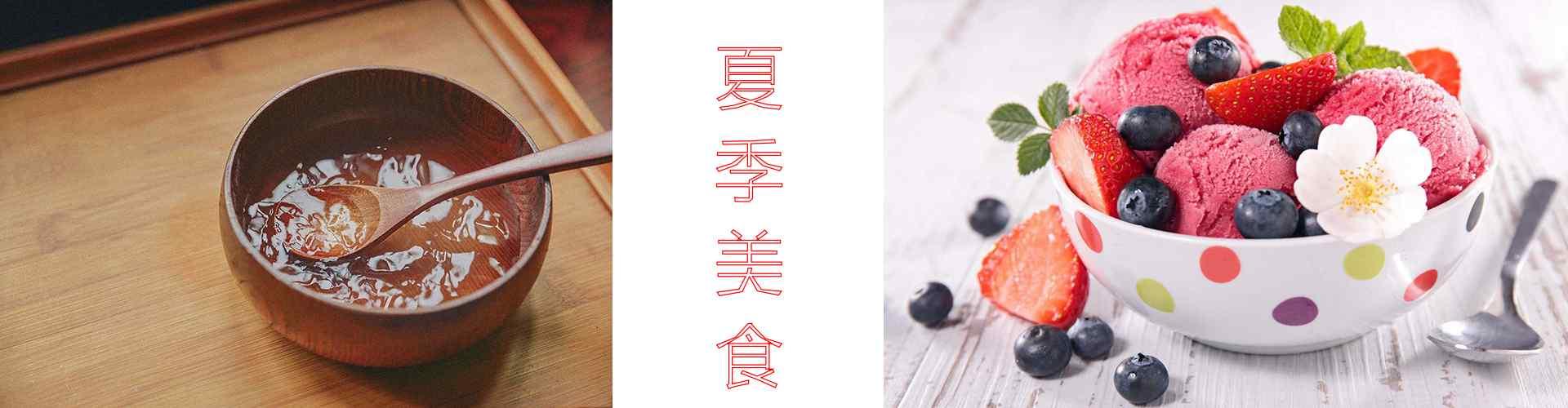 夏季美食_美食图片_冰激凌图片_美食图片大全_美食壁纸