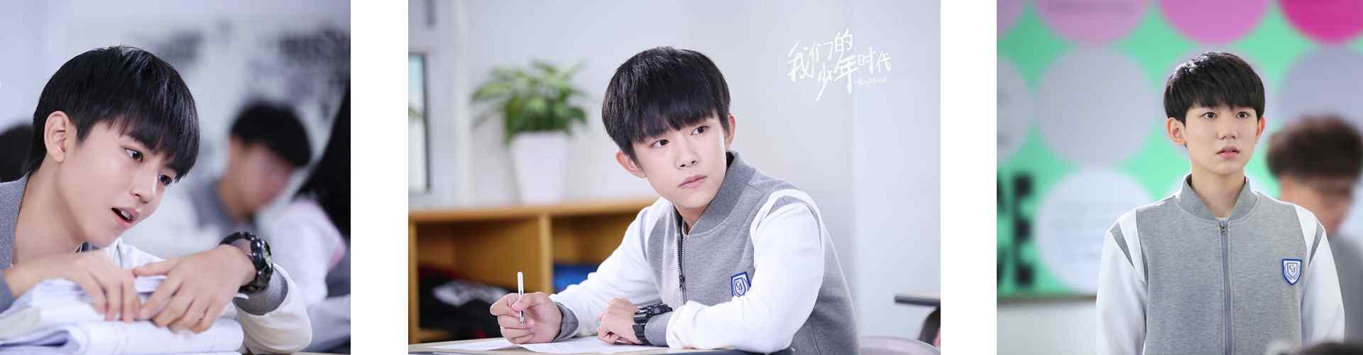 我们的少年时代_我们的少年时代剧照壁纸_易烊千玺、王俊凯、王源图片_影视壁纸
