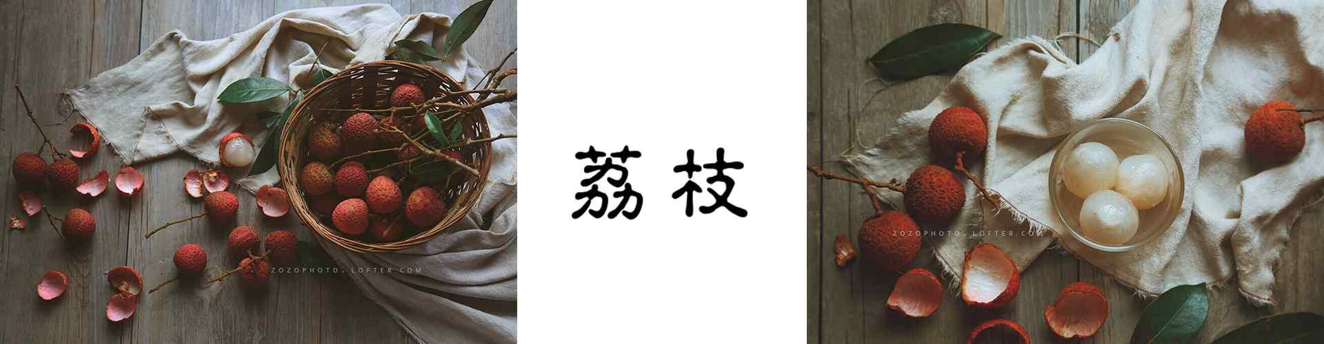 荔枝_番荔枝图片_水果图片大全_夏日美食图片_美食壁纸