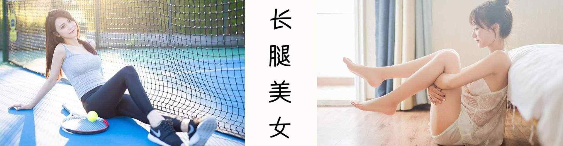 長腿rang)瑯 計性感美女圖片_大長腿rang)瑯美女私房照圖片_高清(qing)美女壁紙(zhi)