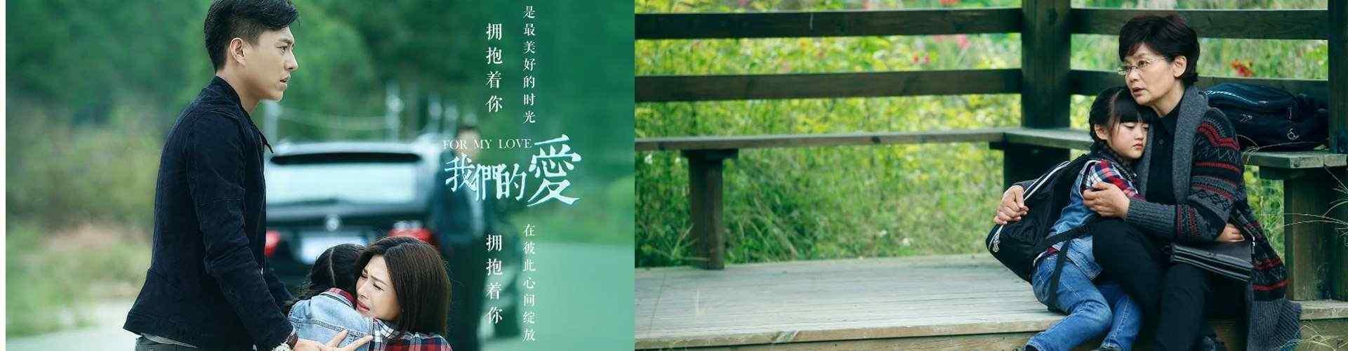 我们的爱_我们的爱剧照图片_靳东图片、童蕾图片_影视壁纸