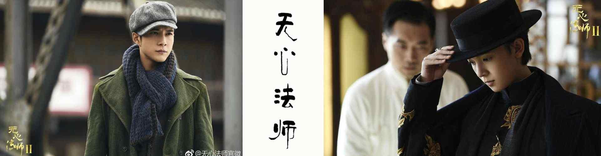 无心法师2_电视剧无心法师2剧照图片_韩东君图片、陈瑶图片_影视壁纸