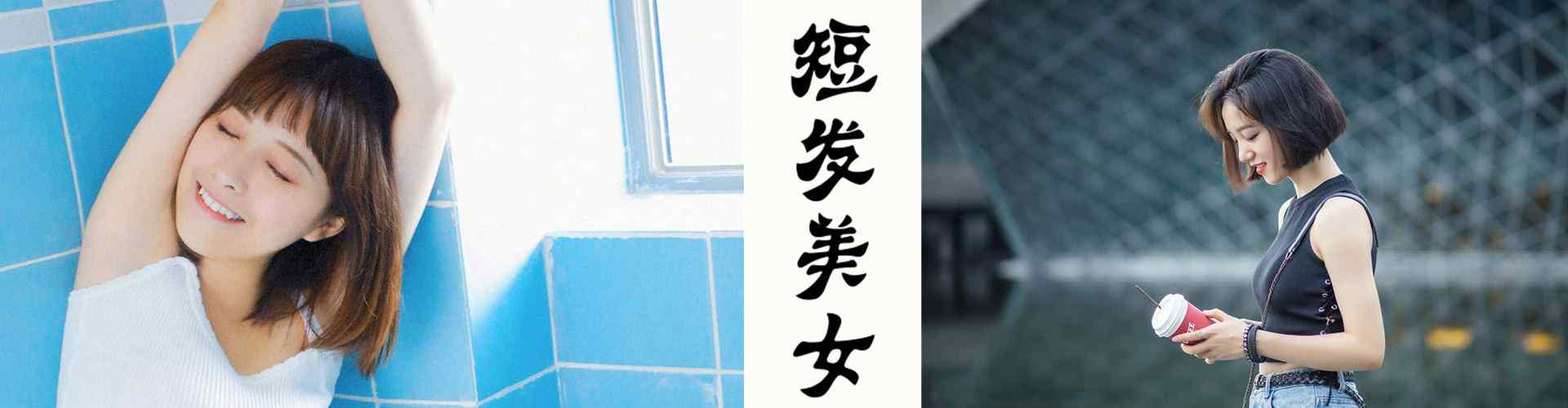 短發美(mei)女圖片_短發女明星圖片_小清新短發美(mei)女_美(mei)女私(si)房kong)脹計高(gao)清美(mei)女壁紙(zhi)