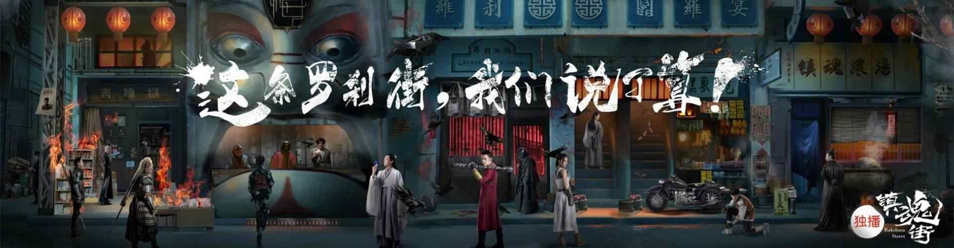 镇魂街_网剧镇魂街图片壁纸_汪东城图片、安悦溪图片_影视壁纸