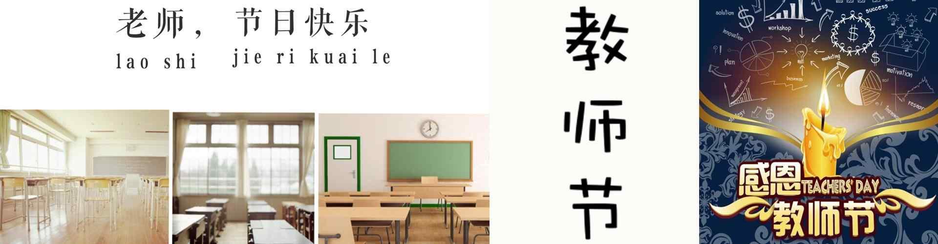 2017年教师节_教师节图片壁纸_教师节表情包_教师节图片大全