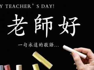 2017年教師節_教師節圖片壁紙(zhi)_教師節表情(qing)包_教師節圖片大全