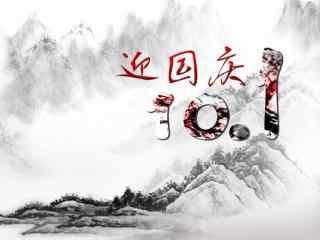 2017年国庆节_十一国庆节图片壁纸_十一国庆素材图片_节日图片大全