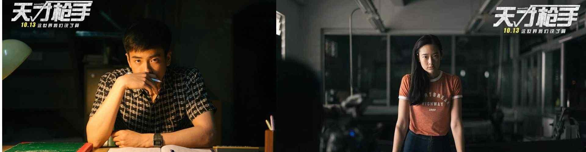 天才枪手_电影天才枪手海报壁纸_泰国天才枪手剧照壁纸_影视壁纸