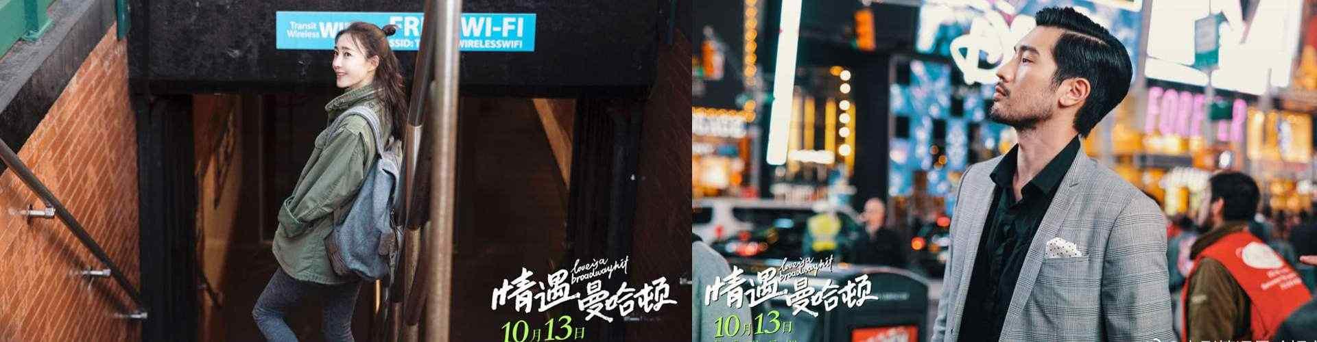 情遇曼哈顿_电影情遇曼哈顿海报壁纸_情遇曼哈顿剧照壁纸_影视壁纸
