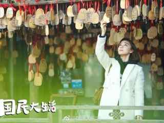 国民大生活_电视剧国民大生活桌面壁纸_郑凯、袁姗姗壁纸_影视壁纸