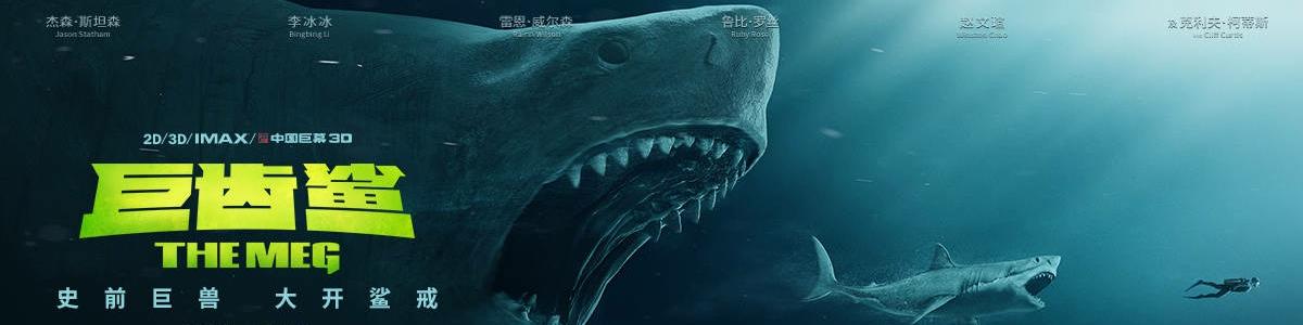 巨齿鲨_电影巨齿鲨图片_巨齿鲨剧照_巨齿鲨海报_巨齿鲨图片大全