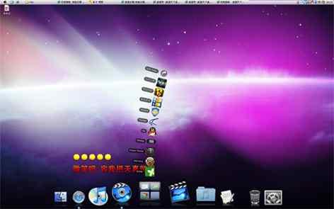 经典苹果主题桌面