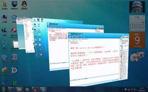 windows7 桌面秀