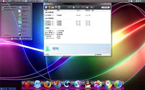 XP炫彩WB主题桌面
