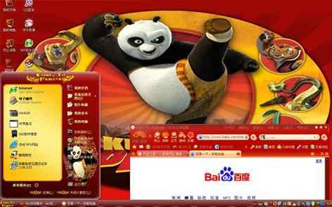 功夫熊猫桌面秀