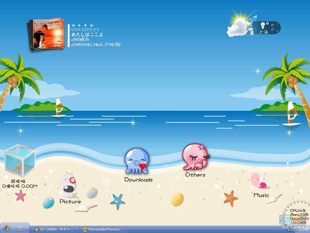 阳光沙滩桌面秀