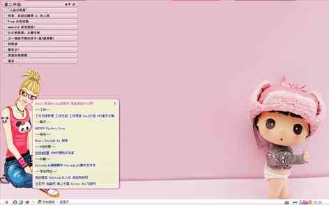 粉色迷糊娃娃简约