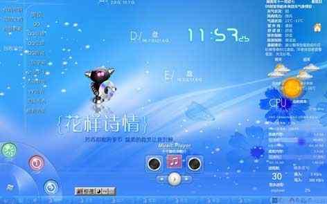 XP蓝色透明桌面秀
