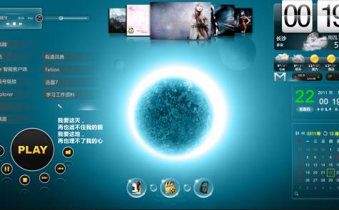 湛蓝之星桌面秀