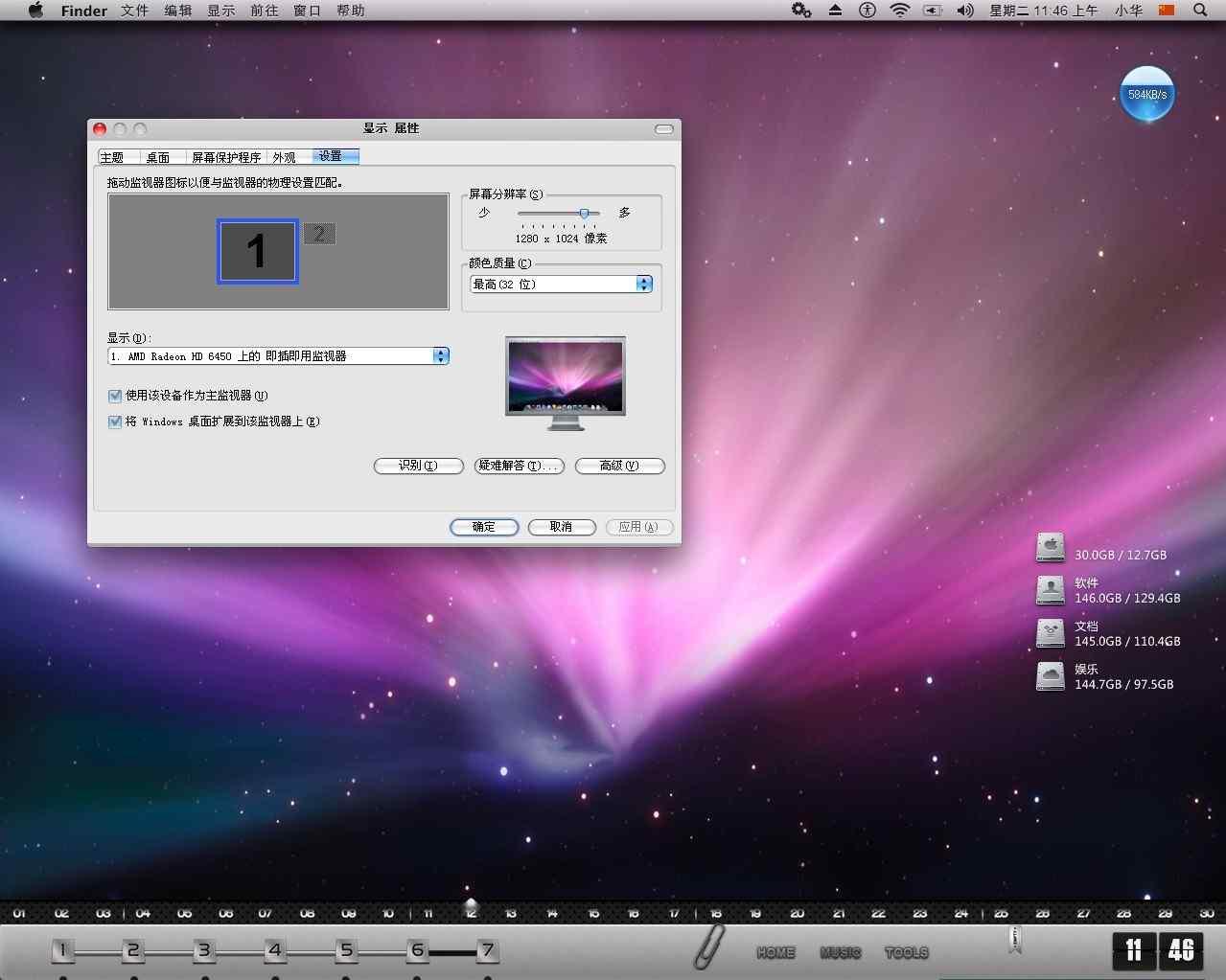 XP完美高仿MAC OS