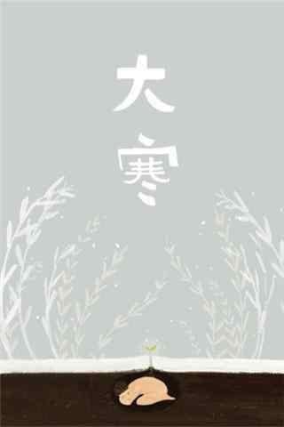 二十四节气之大寒手绘手机壁纸(5张)