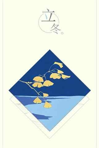 二十四节气之立冬手绘手机壁纸(5张)
