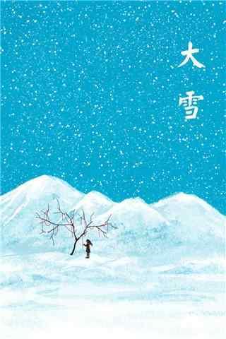 二十四节气之大雪手绘手机壁纸(3张)