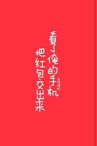 2017年新年-创意春节手机壁纸