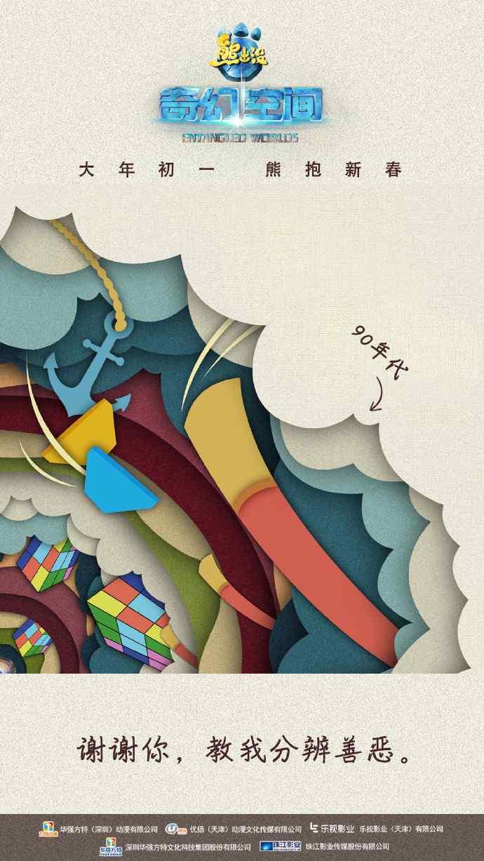 《熊出没奇幻空间》创意手机壁纸