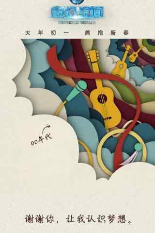 《熊出没奇幻空间》创意海报壁纸