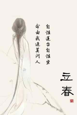 立春节气之唯美手绘古风美女古诗句图片手机壁纸