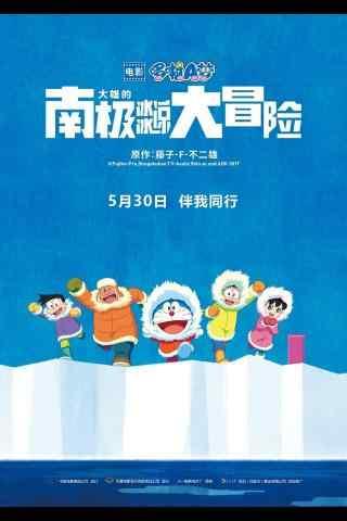 哆啦A梦南极大冒险海报手机壁纸