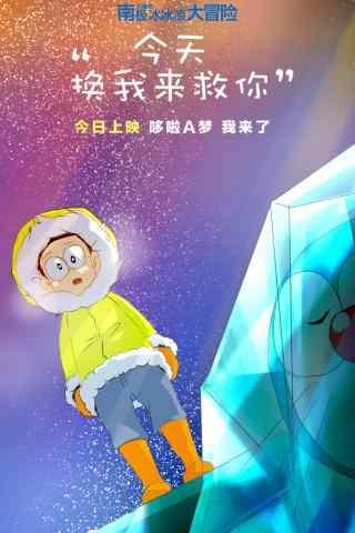 哆啦A梦南极大冒险大熊手机壁纸