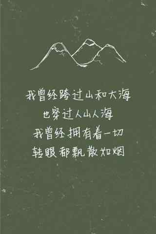 朴树平凡之路创意歌词手机壁纸