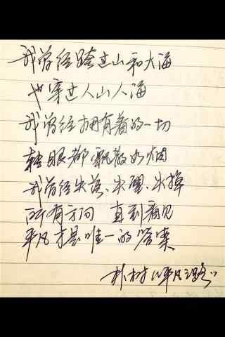 朴树平凡之路手写歌词手机壁纸