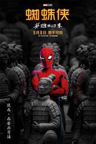 蜘蛛侠英雄归来中国行之陕西